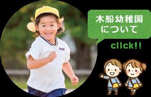 木船幼稚園について