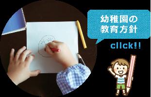 木船幼稚園の教育