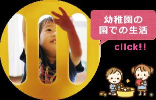 木船幼稚園の生活